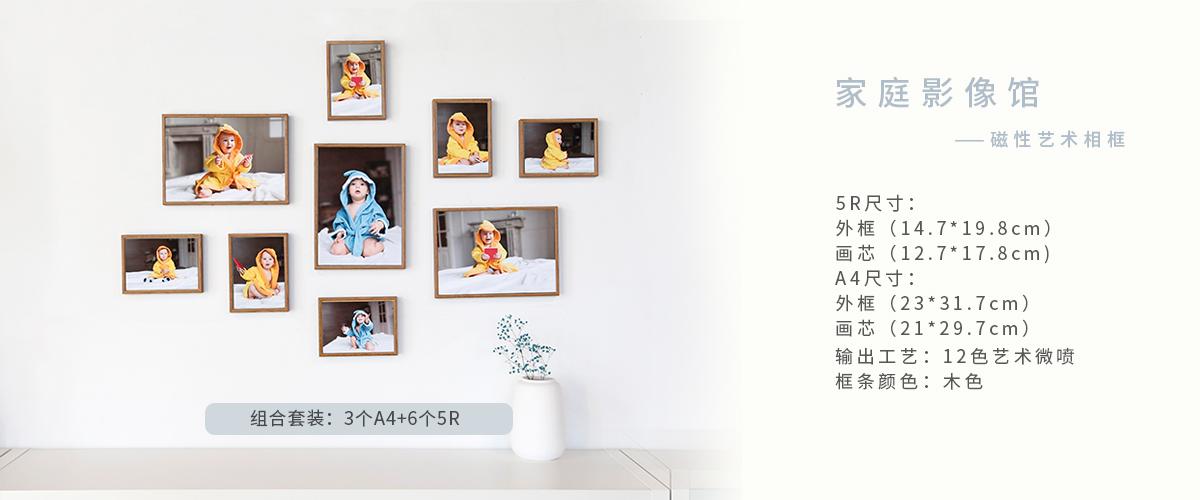 磁性相框照片墙